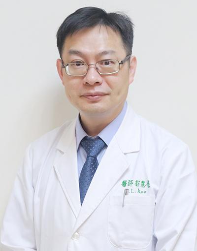 郭慧亮醫師