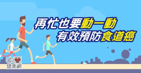 運動對於巴瑞特食道症患者扮演著維繫健康的重要角色,且確實能有效預防並減少演變為食道癌的風險。