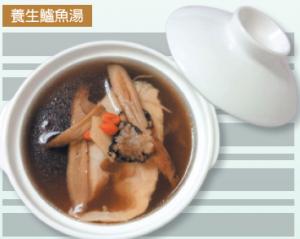 養身鱸魚湯